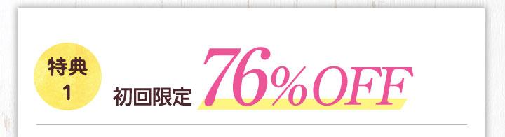 特典1 初回限定76%OFF