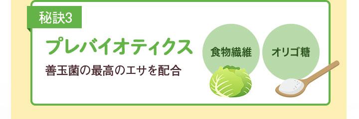 秘訣3 プレバイオティクス 善玉菌の最高のエサを配合 食物繊維 オリゴ糖