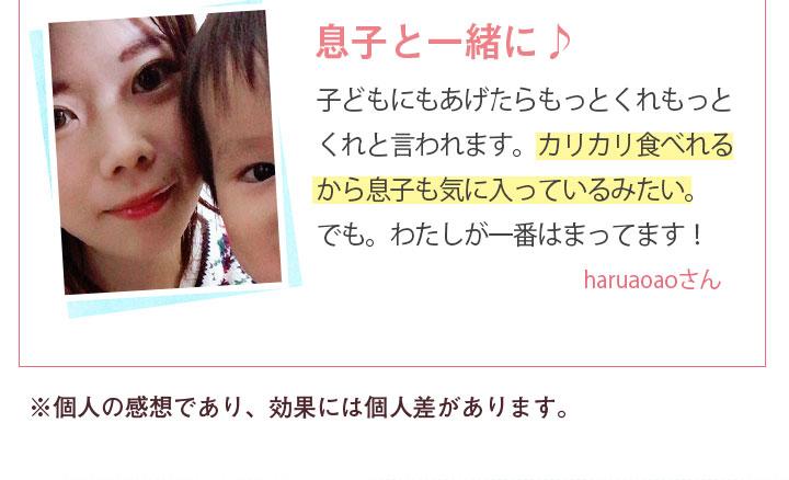 息子と一緒に♪ 子どもにあげたらもっとくれもっとくれと言われます。カリカリ食べれるから息子も気に入っているみたい。でも。私が一番はまってます! haruaoaoさん ※個人の感想であり、効果には個人差があります。