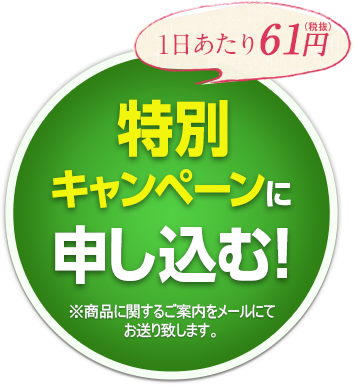 1日あたり61円 特別キャンペーンに申し込む!